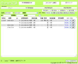 予約管理画面:管理画面イメージ